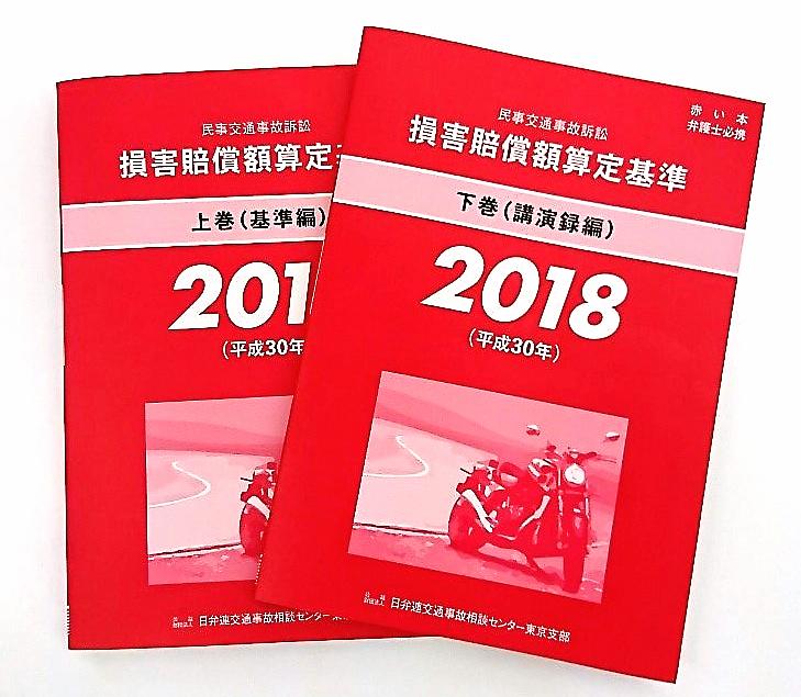 2018年版損害賠償額算定基準(赤い本)