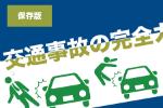 交通事故の慰謝料