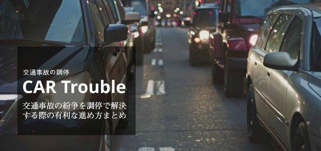 交通事故の民事調停