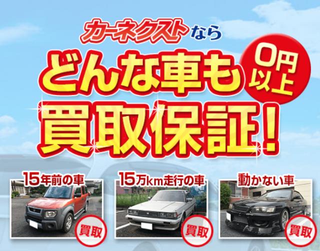 カーネクストならどんな車も0円以上買取保証