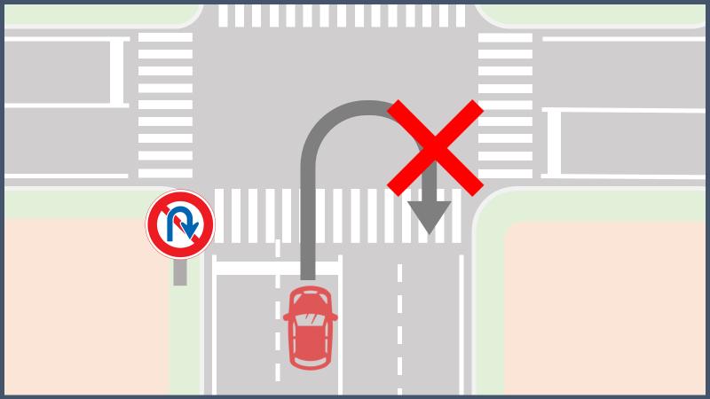 指定横断等禁止違反