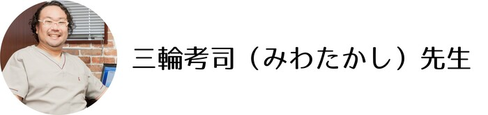 鍼灸・接骨・漢方の犬山堂 三輪考司(みわたかし)