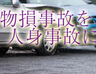 物損事故を人身事故に切り替える方法