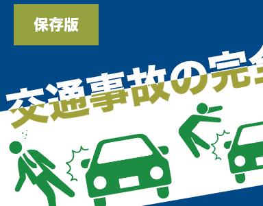 交通事故 慰謝料