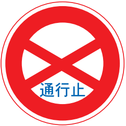 ป้ายจราจรในญี่ปุ่น 4