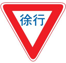 ป้ายจราจรในญี่ปุ่น 3
