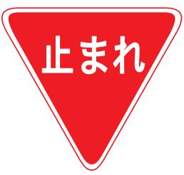 ป้ายจราจรในญี่ปุ่น 2
