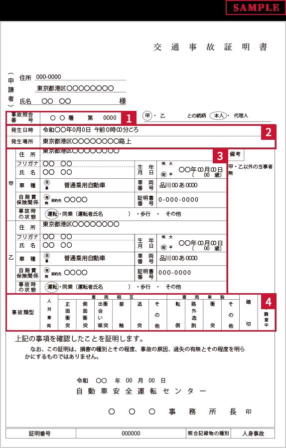 交通事故証明書のサンプル