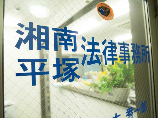 湘南平塚法律事務所