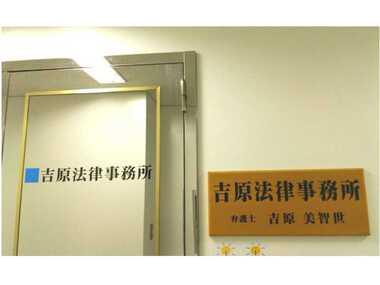 吉原法律事務所