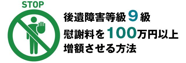 後遺障害等級9級|慰謝料を100万円以上増額させる方法