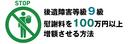 Kouisyougai 9kyu