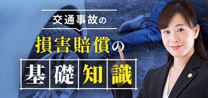 交通事故の損害賠償|知らないと損をする7つのこと