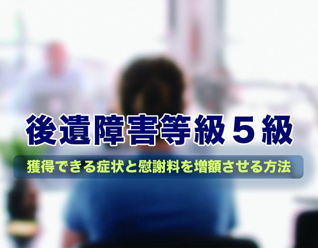 Kouisyougai-5kyuu