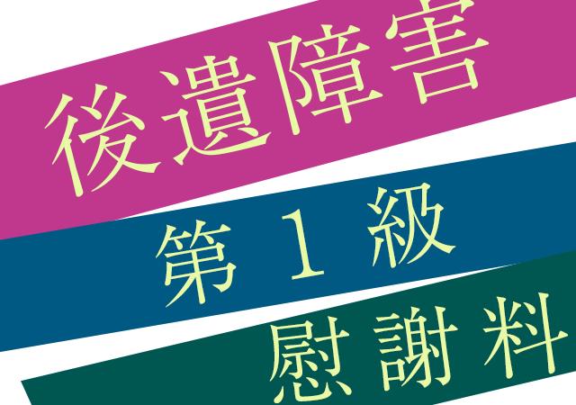 Kouisyougai-1kyuu
