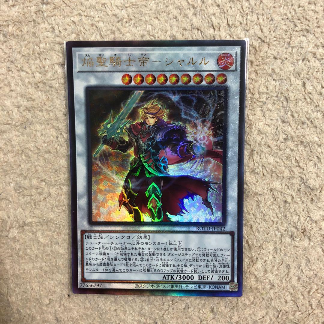 焔聖騎士帝-シャルル UL