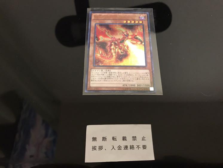 獄炎のカース・オブ・ドラゴン 微傷