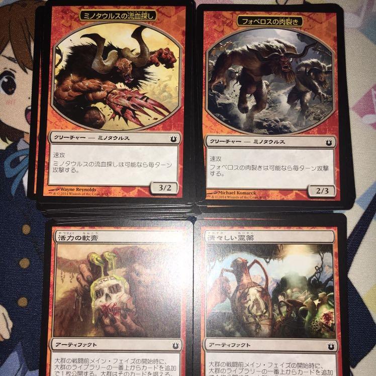 旧テーロス チャレンジ・デッキのカード17枚