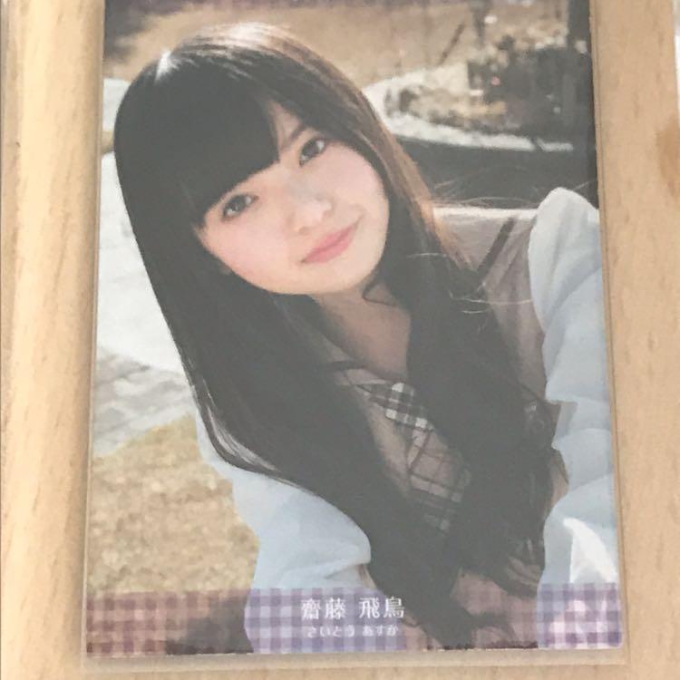 乃木坂46 齋藤飛鳥 直筆サインカード