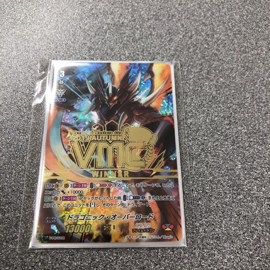 ドラゴニックオーバーロード VMC優勝賞品