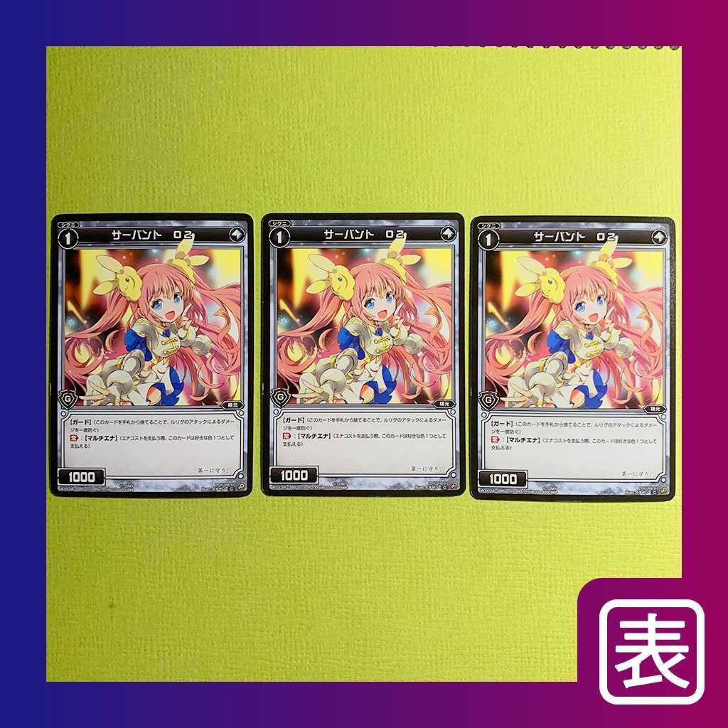 【プレイ用】サーバント O2(3枚セット)