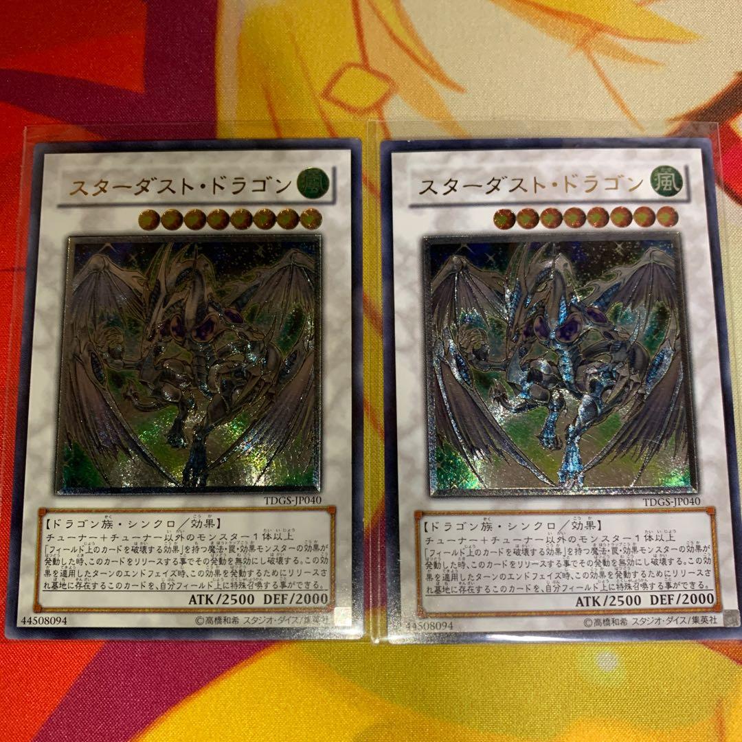 【レリーフ2枚】スターダストドラゴン 2枚セット