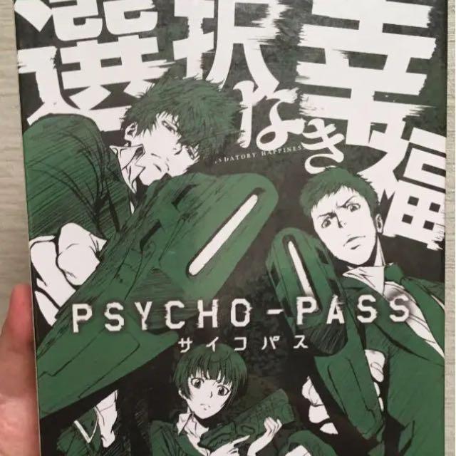 Xbox One 選択なき幸福 PSYCHO-PASS