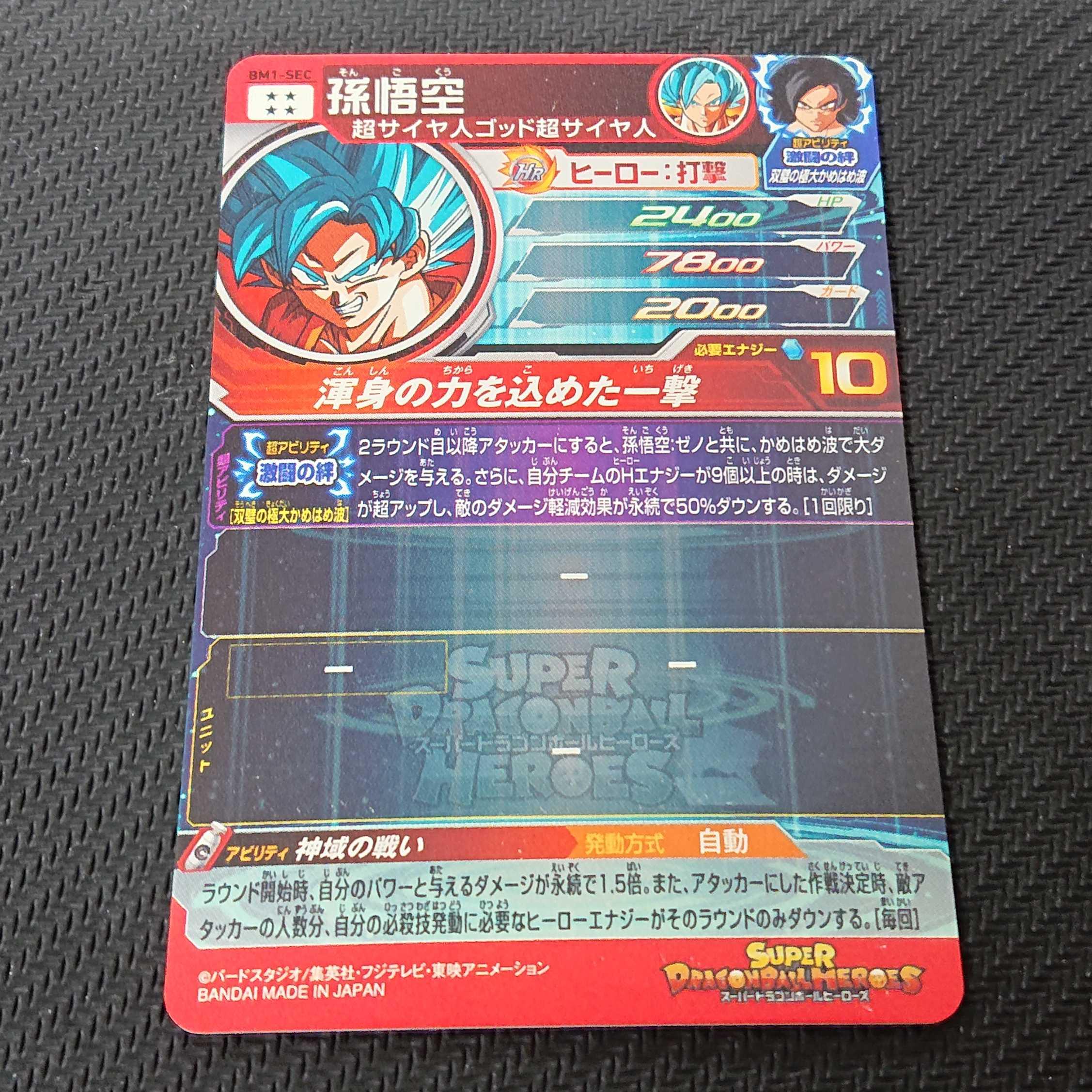 孫悟空 BM1-SEC 【00035-41】