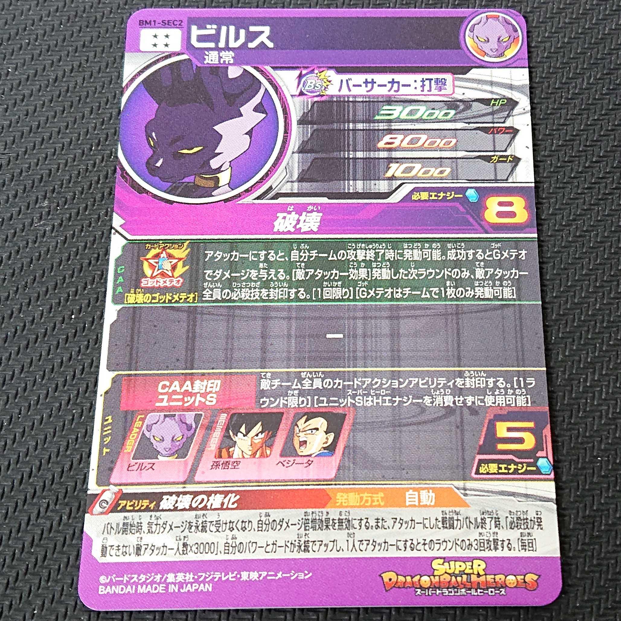 ビルス BM1-SEC2 浪漫遊 【00036-41】