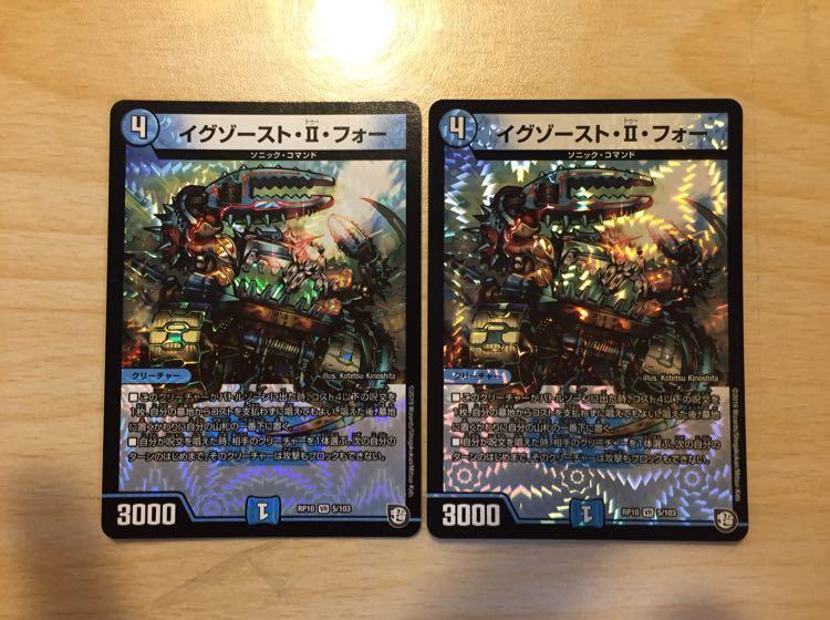 イグゾースト・II・フォー 2枚セット【オマケ有】