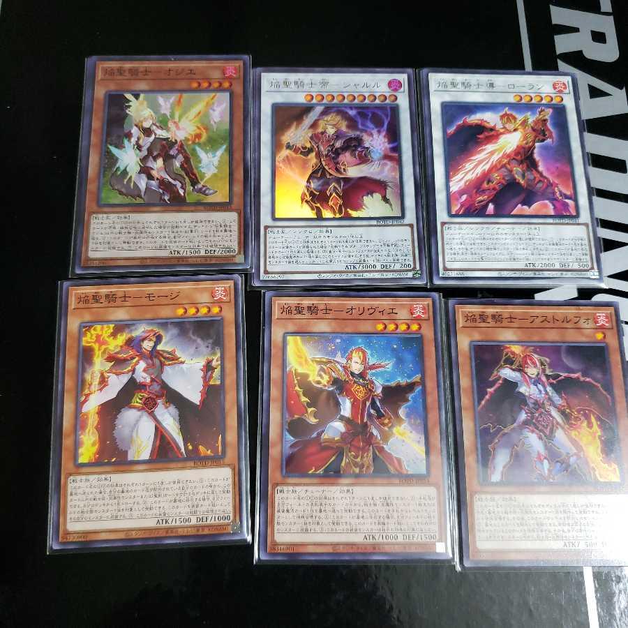 焔聖騎士 11種各3枚