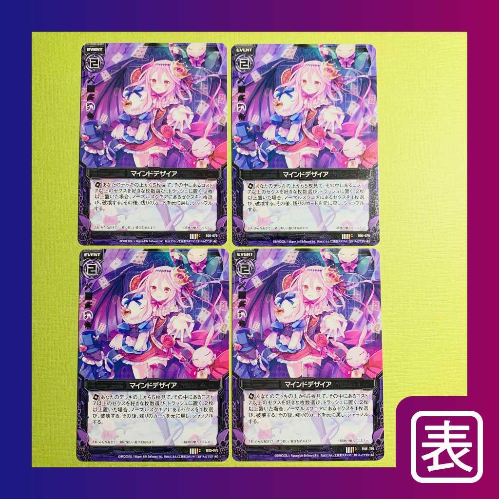 【美品】マインドデザイア(4枚セット)