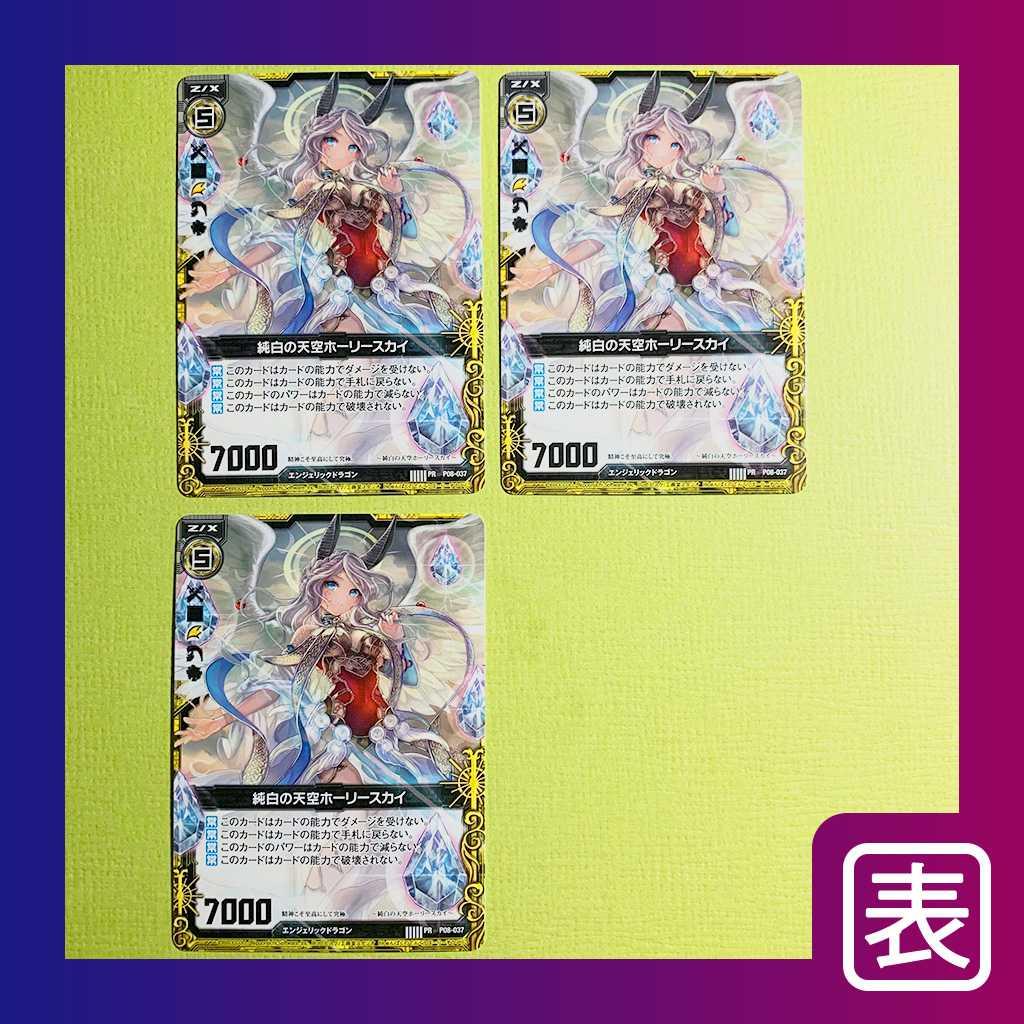 【プレイ用】純白の天空ホーリースカイ(3枚セット)