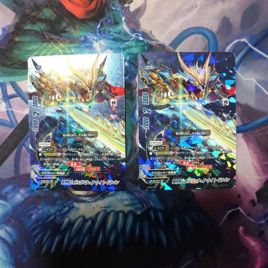 闘神騎士ガルガンチュア・ナイト・ドラゴン