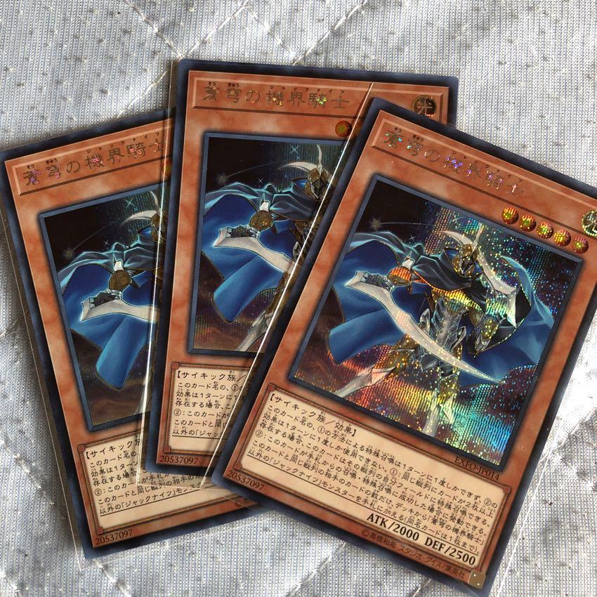 蒼穹の機界騎士 シークレット3枚