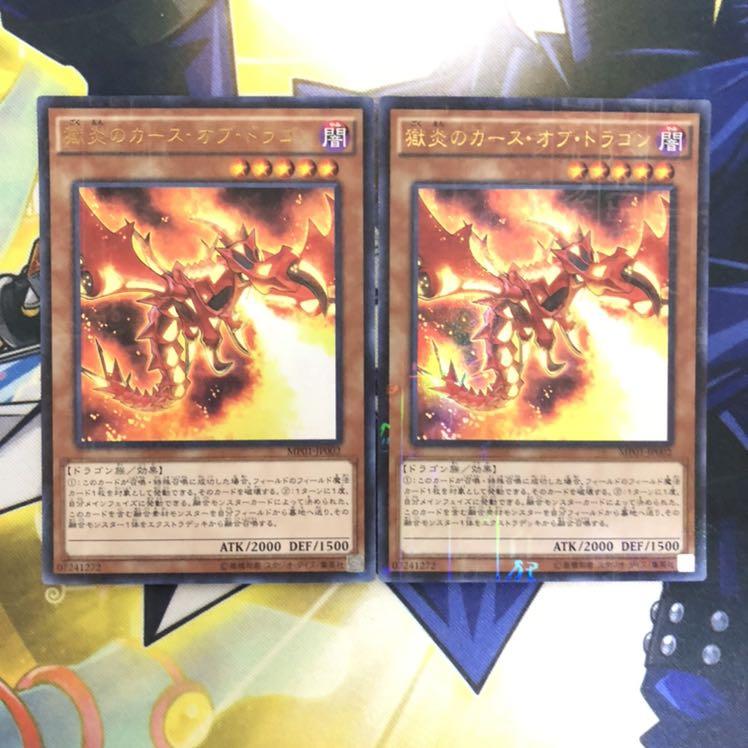 獄炎のカース・オブ・ドラゴン M-UR 2枚