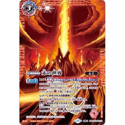 ☆SALE☆赤の世界/赤き神龍皇【転醒X】{BS52-TX01}《赤》