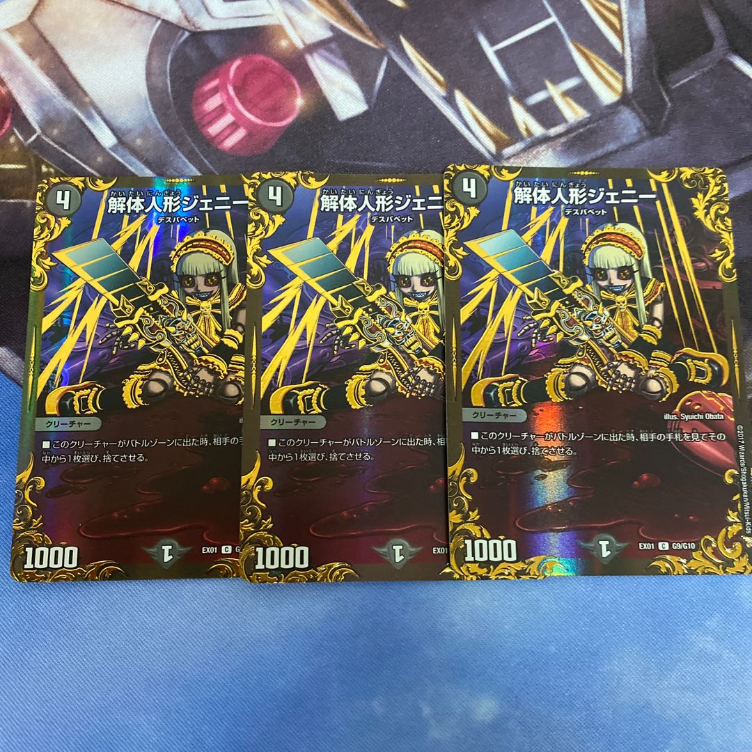 解体人形ジェニー(ウルトラゴールデンカード仕様) C-foil 3枚セット