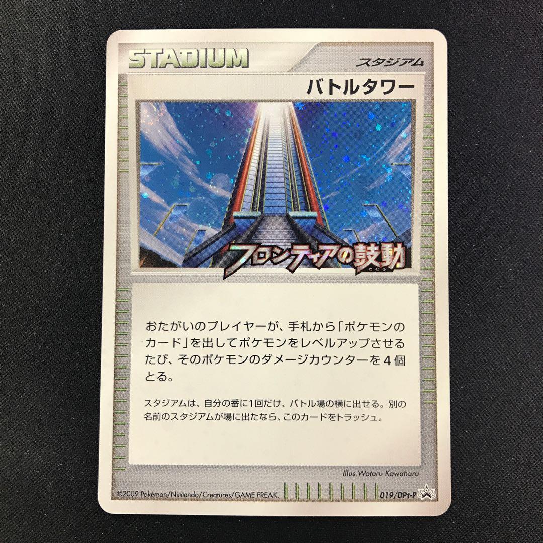 ポケモン バトル タワー
