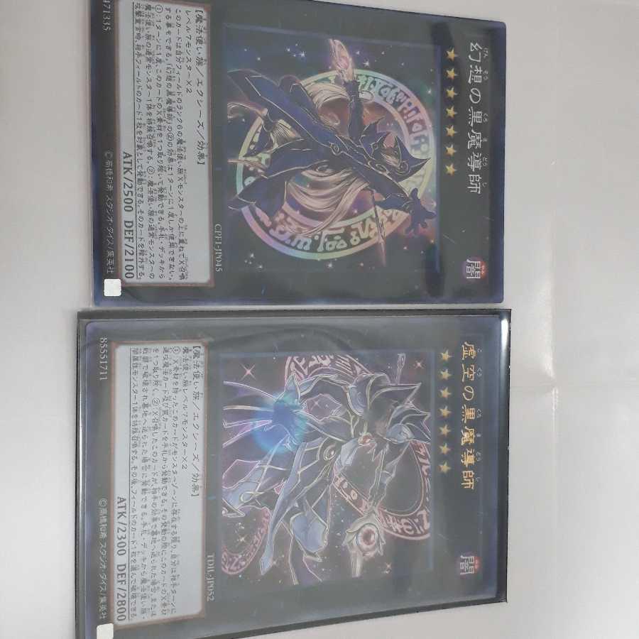 幻想の黒魔導師 SR1  虚空の黒魔導師UR1 セット