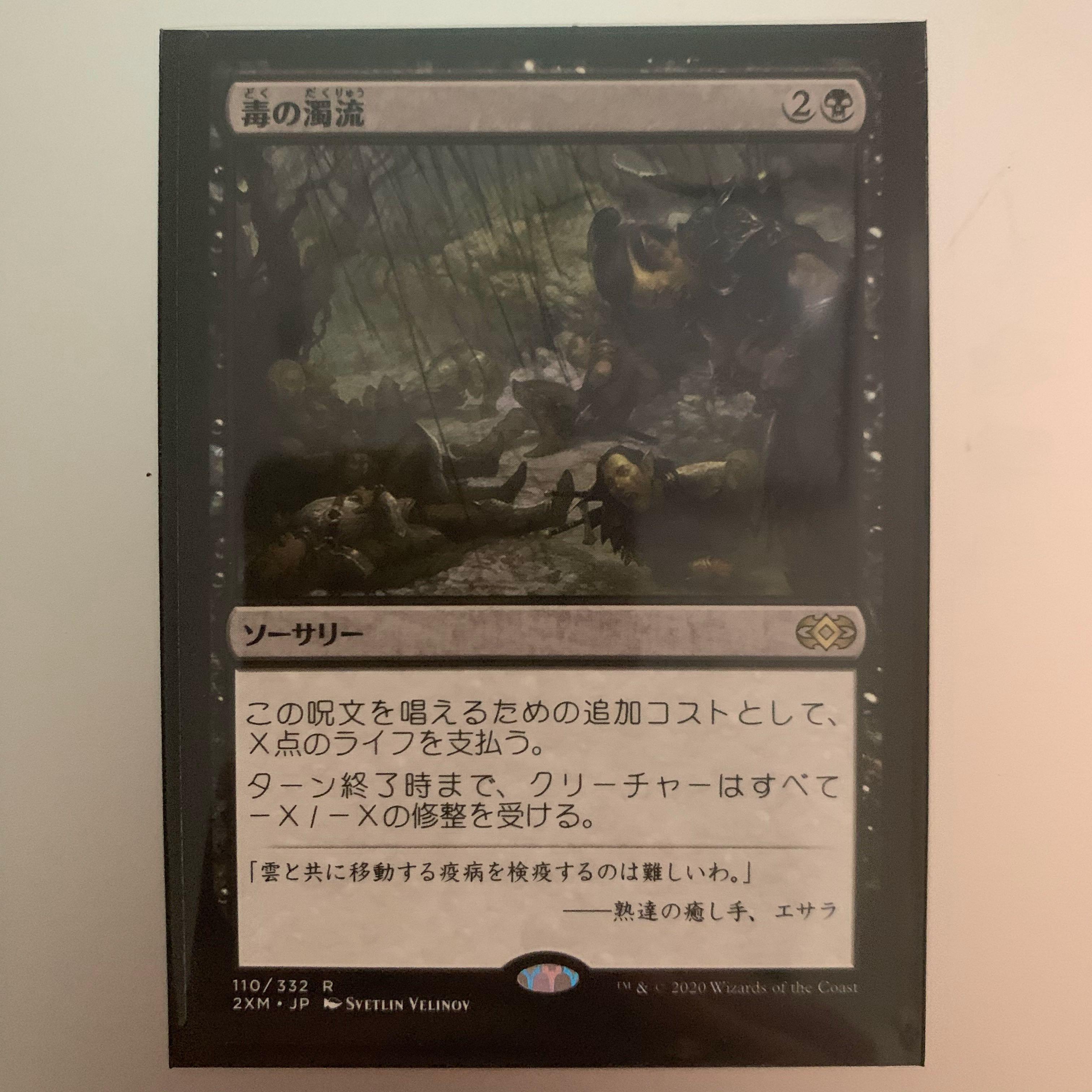 【2XM】毒の濁流【日本語】