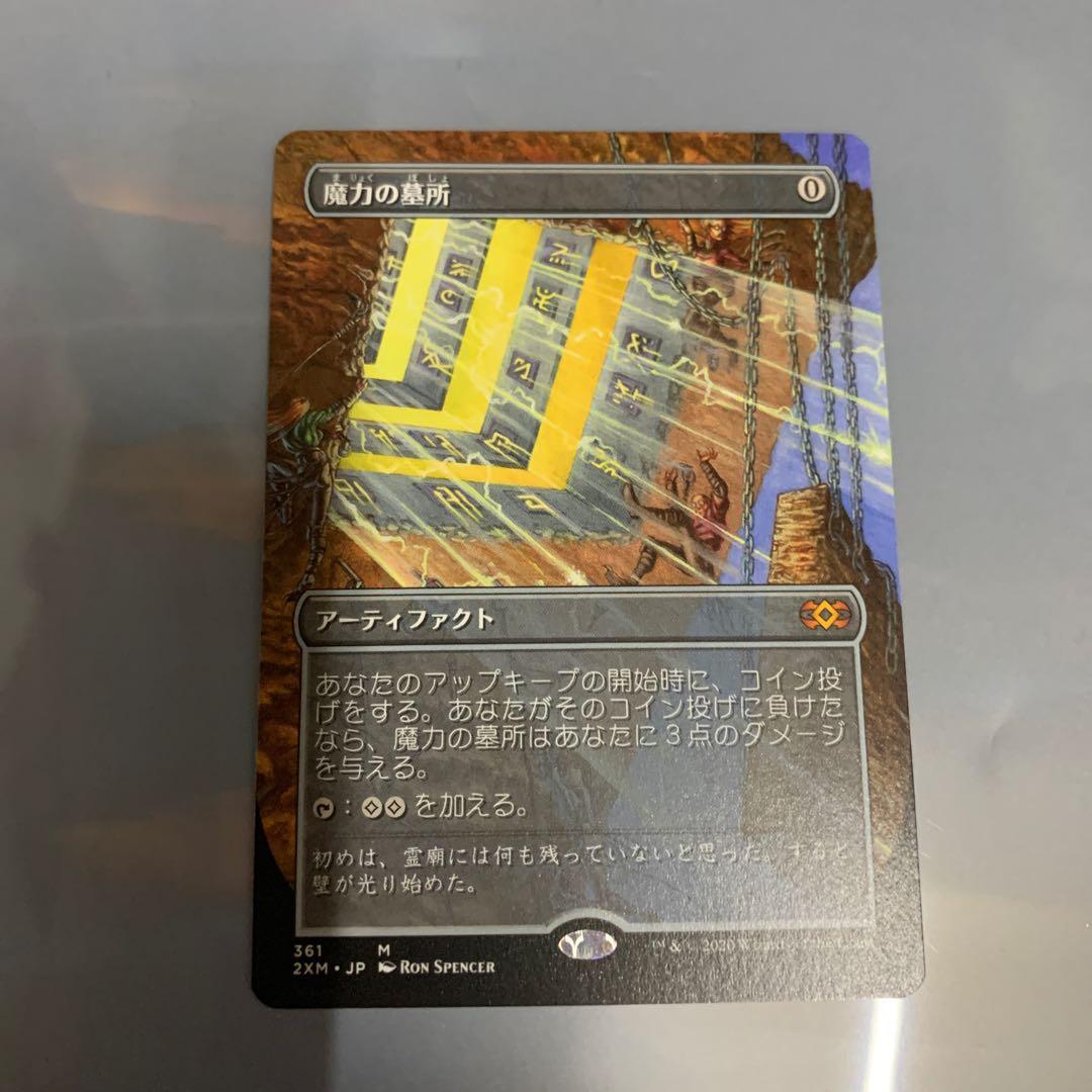 MTG 日本語 魔力の墓所 拡張アート