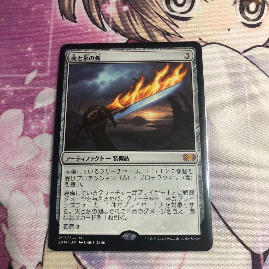 火と氷の剣 神話レア