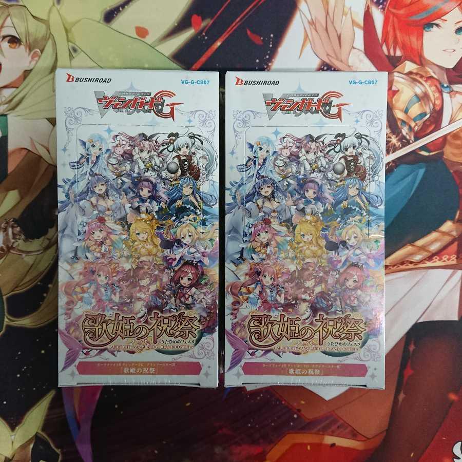 歌姫の祝祭 未開封 2BOXセット