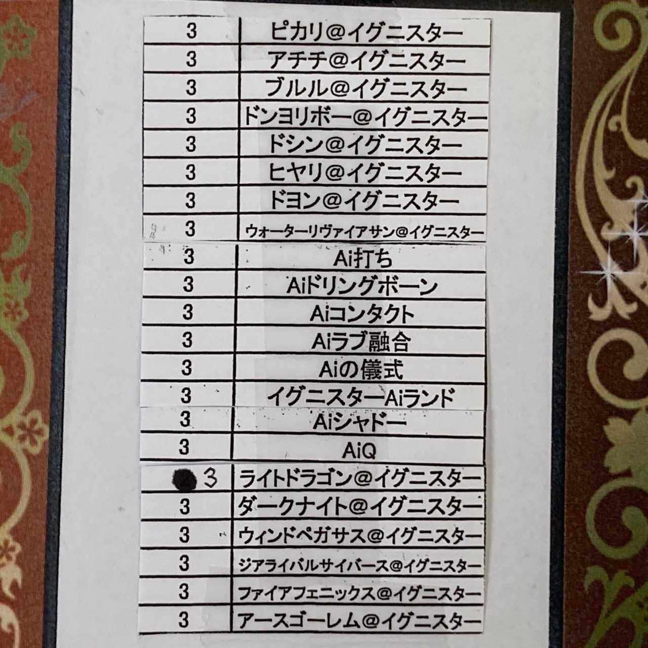 ★遊戯王 イグニスターデッキ ダークナイト、ジアライバルサイバース(C0340)