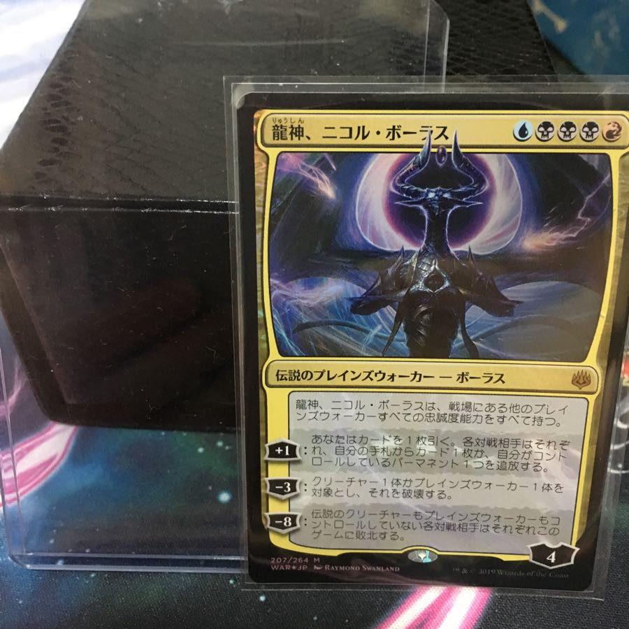 龍神、ニコル・ボーラス 日本語Foil