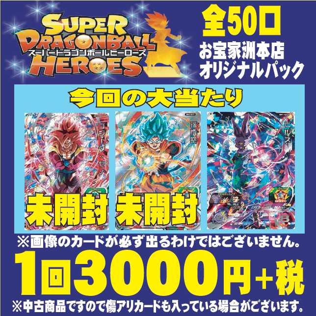 【かい様専用】お宝家オリパドラゴンボールヒーローズ&遊戯王 各10口セット