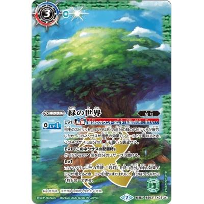 (2020/7)緑の世界/緑の自然神【転醒X】{BS53-TX03}《緑》