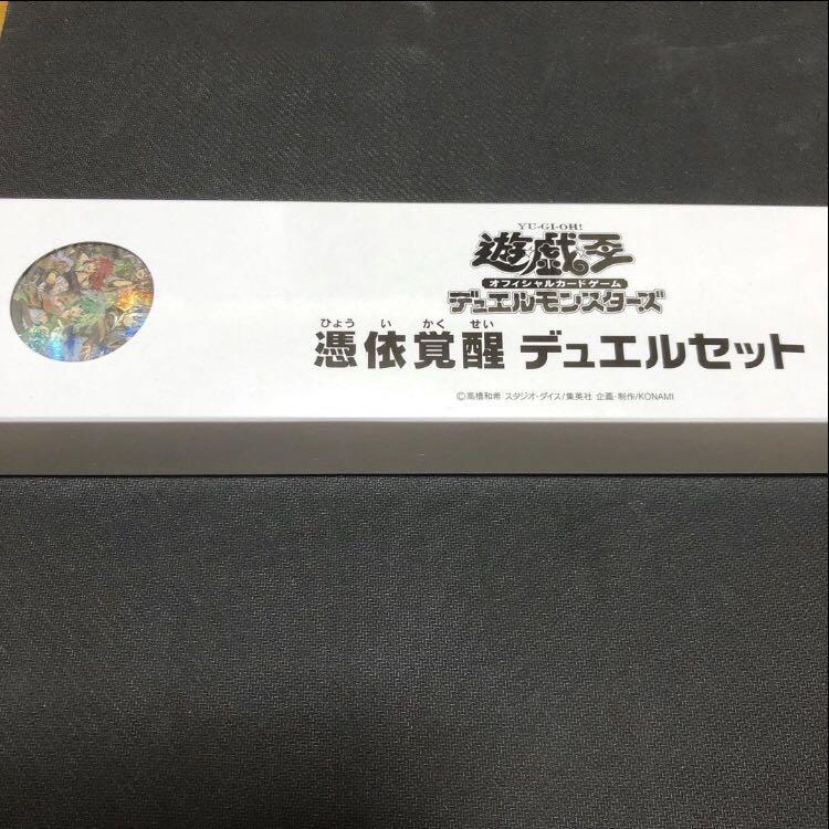未開封 憑依覚醒 デュエルセット YCSJ 2019 シークレットレア