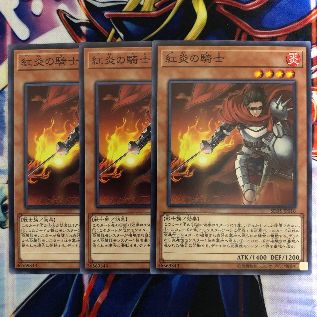 紅炎の騎士 3枚